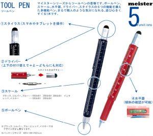 toolpen3